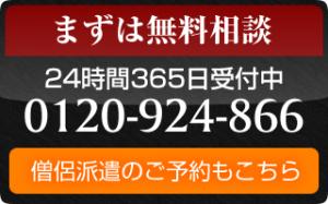 まずは無料相談 24時間365日受付中 0120-924-866